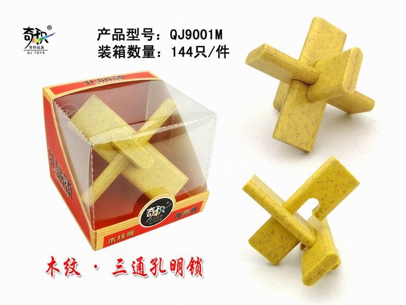 qj9001m三通孔明锁(木色版)